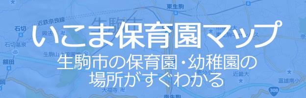 いこま保育園マップ
